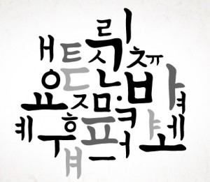 150917hangl-hatsuon-merihari