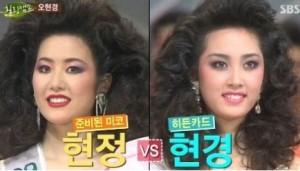 150919misKorea-ohhyungeong-vs-kohyunjeoung