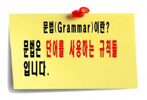 150921Korean-bunpo