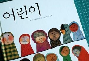 150924Korean-kodomonohon