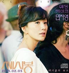 151028seshibong-kimheeae