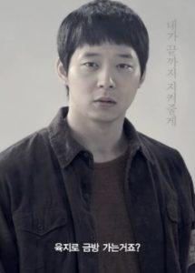 haemu-yuchun