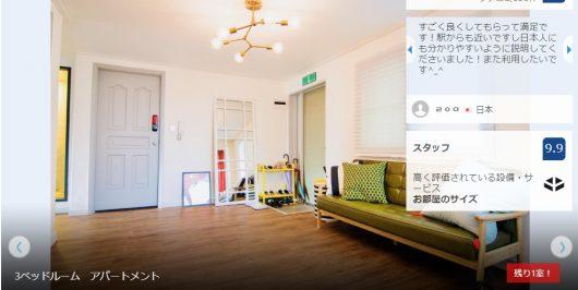 韓国 airbnb エアビ(Airbnb)民泊に注意=韓国 エアビーアンドビーは危険かも